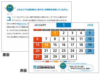 2008 ECO&UDカレンダー作品写真